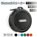 【送料無料】bluetooth スピーカー 防水 iphone8 対応車 スピーカー ブルートゥース スピーカー 音楽 映画 お風呂 ア…