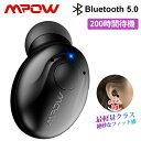【圧倒的な高評価5点】Mpow ワイヤレスイヤホン 片耳 Bluetooth5.0 イヤホン ブルートゥース ヘッドセット ランキング…