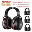 【騒音対策】Mpow正規品 イヤーマフ 聴覚過敏 防音 イヤーマフ 子供用 大人用 ノイズキャンセリング 遮音値36dB 折…