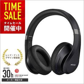 【20%OFFで5,599円】Mpow H20 ワイヤレスヘッドホン Bluetooth 5.0 ノイズキャンセリング 有線 無線 最大50時間再生 折りたたみ式 ワイヤレスヘッドフォン ブルートゥース QCC3034 密閉型 SBC/AAC/aptx/aptx-HD対応 リモコン マイク ハンズフリー通話可