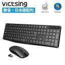 【SALE】VicTsing ワイヤレス キーボード マウス セット 【2点セット】無線 静音 小型ワイヤレスキーボード ワイヤレ…