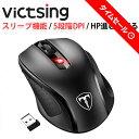 【1,170円でGET】VicSting マウス ワイヤレス 無線 ワイヤレスマウス 2.4Ghz 6ボタン【進む・戻る】5段階のDPI切替 24…