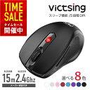 VicTsing マウス ワイヤレス 無線 ワイヤレスマウス 2.4Ghz 6ボタン【進む・戻る】5段階のDPI切替 2400DPI【自動電源…