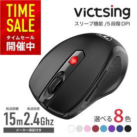 【選べる特典付き】VicTsing マウス ワイヤレス 無線 ワイヤレスマウス 2.4Ghz 6ボタン【進む・戻る】5段階のDPI切替 2400DPI【自動電源オフ】省エネ 最大15ヶ月持続 小型 軽量 コンパクト 高耐久性 在宅勤務 送料無料