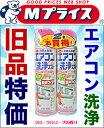 アース製薬 エアコン スプレー フローラルソープ