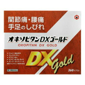 【第3類医薬品】【日邦薬品】オキソピタンDXゴールド 360カプセル ※お取り寄せになる場合もございます 【RCP】【02P03Dec16】