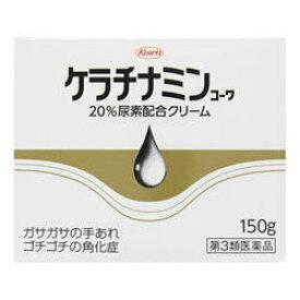 【第3類医薬品】【3/1(月) Pt7倍!?】【興和】ケラチナミンコーワ 20%尿素配合クリーム 150g ※お取り寄せになる場合もございます 【RCP】
