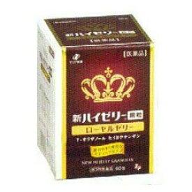 【第3類医薬品】【ゼリア新薬】新ハイゼリー顆粒 90包 ※お取り寄せになる場合もございます 【RCP】【02P03Dec16】