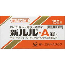 【第(2)類医薬品】【第一三共ヘルスケア】新ルルA錠s 150錠 ※お取り寄せになる場合もございます 【RCP】【02P03Dec16】