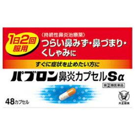 【第(2)類医薬品】【定形外郵便☆送料無料】【大正製薬】パブロン鼻炎カプセルSα 48カプセル※お取り寄せになる場合もございます 【RCP】