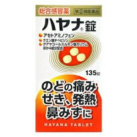 【第(2)類医薬品】【パナケイア製薬】ハヤナ錠 135錠 ※お取り寄せになる場合もございます【RCP】
