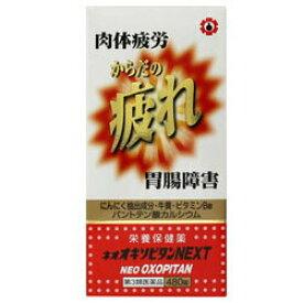 【第3類医薬品】【日邦薬品】ネオオキソピタンNEXT 480錠 ※お取り寄せになる場合もございます 【RCP】