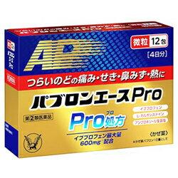 【第(2)類医薬品】【大正製薬】パブロンエースPro微粒 12包 ※お取り寄せになる場合もございます【RCP】【セルフメディケーション税制 対象品】