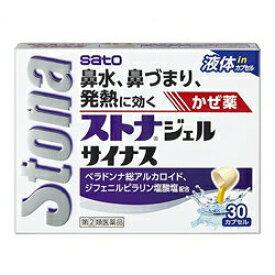 【第(2)類医薬品】【佐藤製薬】ストナジェルサイナス 30カプセル ※お取り寄せになる場合もございます【RCP】