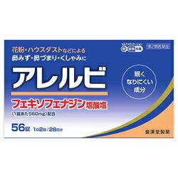 【第2類医薬品】【皇漢堂製薬】アレルビ 56錠 ※お取り寄せになる場合もございます 【RCP】【セルフメディケーション税制 対象品】