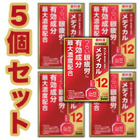 【第2類医薬品】【お得な5個セット】【参天製薬】サンテメディカル12 12mL 【RCP】