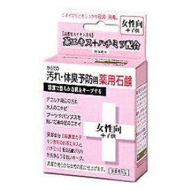 【クロバーコーポレーション】体臭予防薬用石鹸 女性向 80g ※お取り寄せ商品【CLV】【RCP】【02P03Dec16】