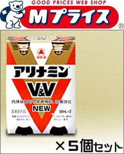【武田薬品】アリナミンV&V NEW(50ml×2本)×5セット ※お取り寄せ商品【RCP】【02P03Dec16】