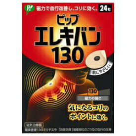 【3/1(月) Pt7倍!?】【ピップ】ピップエレキバン130 24粒入【RCP】