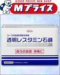 【興和】コーワの殺菌消毒洗浄剤「透明レスタミン石鹸」80g(医薬部外品)【RCP】【02P03Dec16】