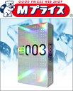 【オカモト】ゼロゼロスリー(003) ZERO ZERO THREE【RCP】【02P03Dec16】