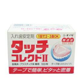 【シオノギ製薬】タッチコレクト2 100枚入※お取り寄せ商品 【RCP】【02P03Dec16】