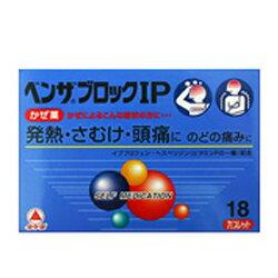 【武田薬品】ベンザブロックIPカプレット18P【第(2)類医薬品】