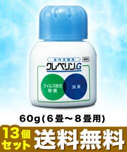 【送料無料の13個セット】【大幸薬品】クレベリンG 60g (クレベリンゲルの業務用) ※お取り寄せ商品【RCP】