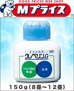 【大幸薬品】クレベリンG 150g(クレベリンゲルの業務用)※お取り寄せ商品【RCP】【02P03Dec16】