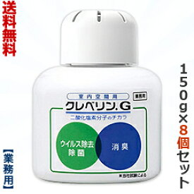 【送料無料の8個セット】【大幸薬品】クレベリンG 150g (クレベリンゲルの業務用) ※お取り寄せ商品【RCP】