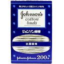 【ジョンソン・エンド・ジョンソン】ジョンソン綿棒 200本入【RCP】【02P03Dec16】
