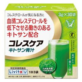 なんと!あの【大正製薬】リビタ コレスケア キトサン青汁 90g (3g×30袋) が「この価格!?」※お取り寄せ商品 【RCP】