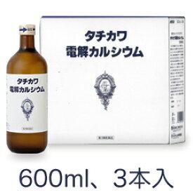 【第3類医薬品】【森田薬品】タチカワ電解カルシウム 600ml×3本※お取り寄せになる場合もございます【RCP】【02P03Dec16】