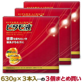 【森田薬品】ビタモ液 630g×3本入...の3個まとめ買いセット【RCP】【02P03Dec16】