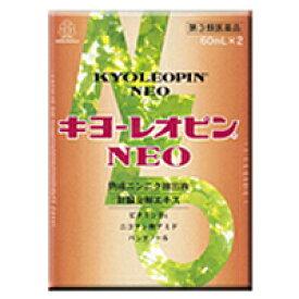 【第3類医薬品】【湧永製薬】キヨーレオピン NEO 60ml×2本 ※お取り寄せになる場合もございます【RCP】