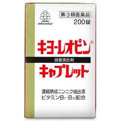 【第3類医薬品】【お得な3個セット】【湧永製薬】キヨーレオピン キャプレットS 200錠 【RCP】