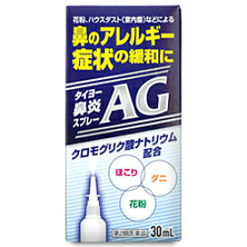 【第2類医薬品】【大洋製薬】タイヨー鼻炎スプレー AG 30ml【RCP】【セルフメディケーション税制 対象品】