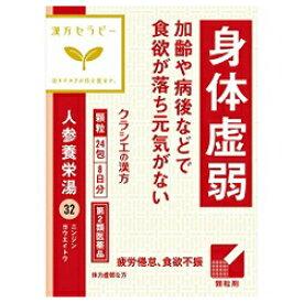 【第2類医薬品】【クラシエ薬品】漢方セラピー 人参養栄湯エキス顆粒クラシエ 24包 ※お取り寄せになる場合もございます【RCP】