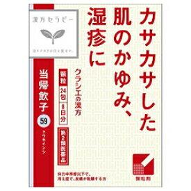 【第2類医薬品】【クラシエ薬品】漢方セラピー 当帰飲子エキス顆粒「クラシエ」 24包 ※お取り寄せになる場合もございます【RCP】