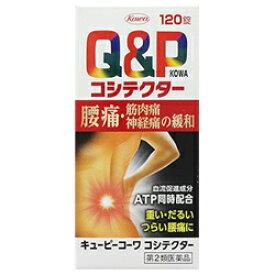【第2類医薬品】【興和】キューピーコーワ コシテクター 120錠 ※お取り寄せになる場合もございます 【RCP】【02P03Dec16】