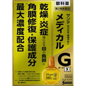 【第2類医薬品】【参天製薬】サンテメディカルガードEX 12ml ※お取り寄せになる場合もございます 【RCP】