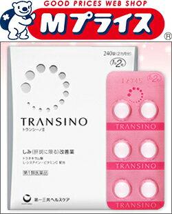 【第1類医薬品】【第一三共ヘルスケア】トランシーノII 240錠【RCP】【02P03Dec16】