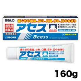 【第3類医薬品】【佐藤製薬】アセス 160g※お取り寄せになる場合もございます 【RCP】
