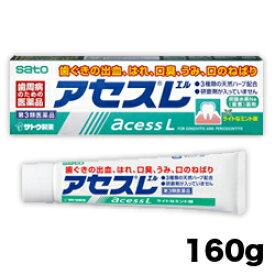 【第3類医薬品】【佐藤製薬】アセスL 160g※お取り寄せになる場合もございます 【RCP】