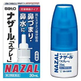【第2類医薬品】【佐藤製薬】ナザール スプレー ポンプ 30mL ※お取り寄せになる場合もございます【RCP】