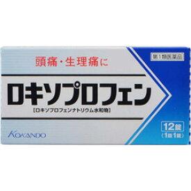 【第1類医薬品】【お得な5個セット】【皇漢堂製薬】ロキソプロフェン錠「クニヒロ」 12錠 ※お取り寄せになる場合もございます【RCP】【セルフメディケーション税制 対象品】