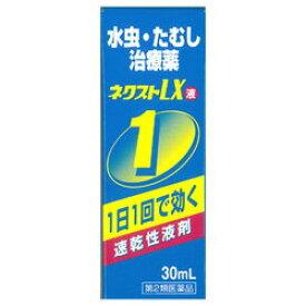 【第2類医薬品】【新生薬品】ネクストLX液 30ml ※お取り寄せになる場合もございます【RCP】【セルフメディケーション税制 対象品】