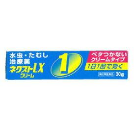【第2類医薬品】【新生薬品】ネクストLXクリーム 30g ※お取り寄せになる場合もございます【RCP】【セルフメディケーション税制 対象品】