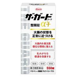 【第3類医薬品】【興和】ザ・ガードコーワ整腸錠α3+ (アルファ スリー プラス) 550錠 ※お取り寄せになる場合もございます【RCP】