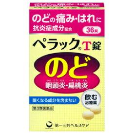 【第3類医薬品】【第一三共ヘルスケア】ペラックT錠 36錠 ※お取り寄せになる場合もございます【RCP】